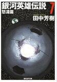 銀河英雄伝説(7(怒濤篇)) [ 田中芳樹 ]