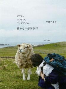 編みもの 修学旅行