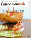 コンパニオンバード(no.24) 鳥たちと楽しく快適に暮らすための情報誌 今、ちょっと気になる鳥雑貨 (Seibundo mook) [ コンパニオ..