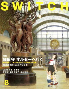 SWITCH(vol.36 no.8(AUG) 細田守オルセーヘ行くー西洋絵画と『未来のミライ』