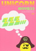 MOVIE23/ユニコーンツアー2011 ユニコーンがやって来る zzz... 【初回生産限定盤】 【Blu-ray】