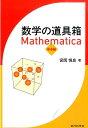 数学の道具箱 Mathematica 基本編 [ 宮岡悦良 ]