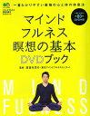 マインドフルネス瞑想の基本 DVDブック 一番わかりやすい最...