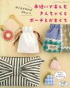 手縫いで楽しむきんちゃくとポーチとがまぐち ちくちく、かわいい布こもの43点 (レディブティックシリーズ)