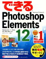 �Ǥ���Photoshop��Elements��12