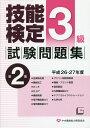 3級技能検定試験問題集(平成26・27年度 第2集)