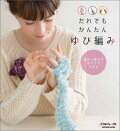 だれでもかんたんゆび編み