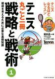 【ブックスなら】テニス丸ごと一冊戦略と戦術(1) [ 堀内昌一 ]
