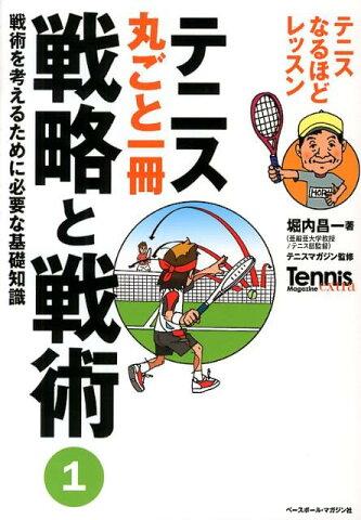 テニス丸ごと一冊戦略と戦術(1) テニスなるほどレッスン 戦術を考えるために必要な基礎知識 [ 堀内昌一 ]