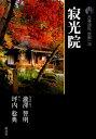 古寺巡礼京都(38)新版 寂光院 [ 梅原猛 ]