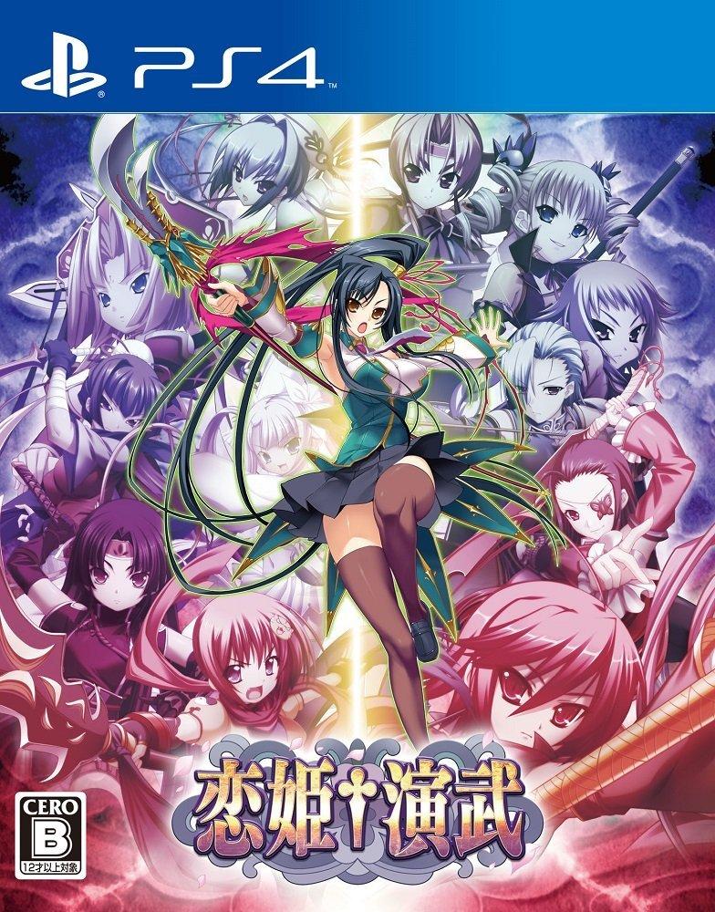 【予約】恋姫†演武 通常版 PS4版