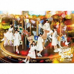 MEGRRY GO ROUND (初回限定盤 CD+Blu-ray) (見んしゃい盤) [ ばってん少女隊 ]
