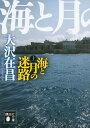 海と月の迷路(上) [ 大沢 在昌 ]
