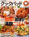 クックパッドmagazine!(vol.10)