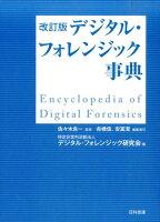 デジタル・フォレンジック事典改訂版