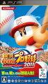 実況パワフルプロ野球2011 PSP版