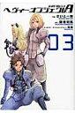 ヘヴィーオブジェクトA 03 (電撃コミックスNEXT) [...