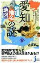 愛知「地理・地名・地図」の謎 [ 大塚英二 ]