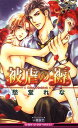 被虐の褥 (B-boy slash novels) [ 愁堂れな ]