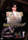 花組全国ツアー公演 ミュージカル『仮面のロマネスク』-「危険な関係」よりー グランド・レビュー『Me