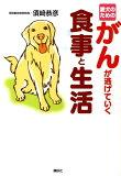 食品跑开了癌症的狗生活[愛犬のためのがんが逃げていく食事と生活 [ 須崎恭彦 ]]