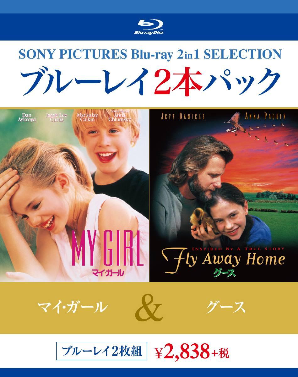 マイガール/グース【Blu-ray】 [ ダン・エイクロイド ]
