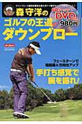 森守洋のゴルフの王道ダウンブロー