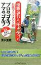優勝請負人キャディの最強マネジメント術プロのゴルフアマのゴルフ PERFECT GOLF [ 清水重 ...