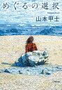 めぐるの選択 (小学館文庫) [ 山本 甲士 ] - 楽天ブックス