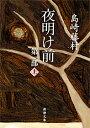 夜明け前(第1部 上)改版 (新潮文庫) [ 島崎藤村 ]
