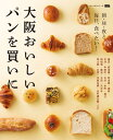 大阪おいしいパンを買いに