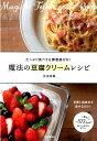 魔法の豆腐クリームレシピ たっぷり食べても罪悪感ゼロ! [ 井出杏海 ]