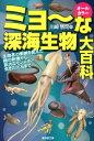 ミョ〜な深海生物大百科 [ 川崎悟司 ]