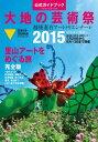 大地の芸術祭(2015) 越後妻有アートトリエンナーレ 里山アートをめぐる旅 [ 北川フラム ]