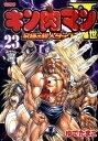 キン肉マン2世究極の超人タッグ編(23) (週刊プレイボーイ コミックス) ゆでたまご