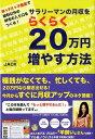 【送料無料】サラリーマンの月収をらくらく20万円増やす方法