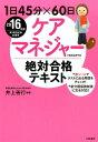 1日45分×60日ケアマネジャー絶対合格テキスト(2016年版) [ 井上善行 ]