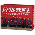 レンタル救世主 Blu-ray BOX【Blu-ray】