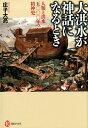大洪水が神話になるとき 人類と洪水 五〇〇〇年の精神史 (河出ブックス) 庄子 大亮