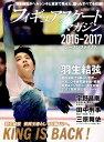 フィギュアスケート・マガジン2016-2017シーズンファイナル KING IS BACK!羽生結弦