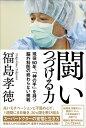 闘いつづける力 現役50年、「神の手」を持つ脳外科医の終わらない挑戦 [ 福島孝徳 ]