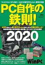 PC自作の鉄則!2020 (日経BPパソコンベストムック) 日経PC21