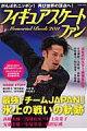 フィギュアスケ-トファンMemorial Book(2011)