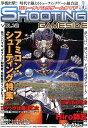 シューティングゲームサイド(vol.12)