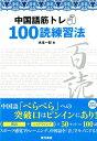 中国語筋トレ100読練習法 [ 木本一彰 ]