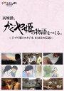 高畑勲、『かぐや姫の物語』をつくる。〜ジブリ第7スタジオ、9...