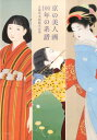 京の美人画100年の系譜 [ 京都市美術館 ]