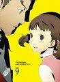 ペルソナ4 VOLUME 9【初回生産限定】【Blu-ray】