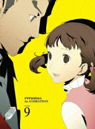 ペルソナ4 VOLUME 9【初回生産限定】【Blu-ray】 [ <strong>森久保祥太郎</strong> ]