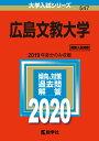 広島文教大学 2020年版;No.547 (大学入試シリーズ) [ 教学社編集部 ]